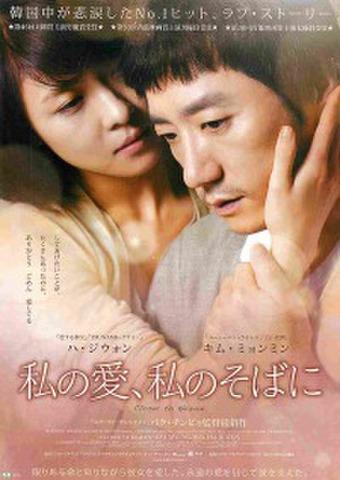 映画チラシ: 私の愛、私のそばに