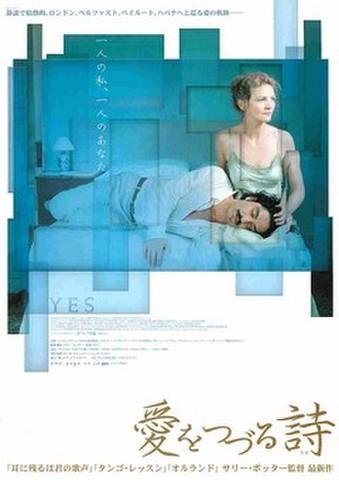 映画チラシ: 愛をつづる詩