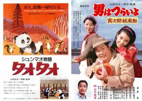 映画チラシ: シュンマオ物語 タオタオ/男はつらいよ 寅次郎紙風船(横)