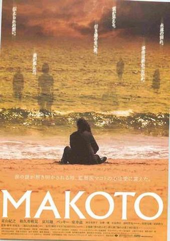 映画チラシ: MAKOTO(クレジット黒)