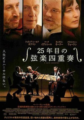 映画チラシ: 25年目の弦楽四重奏