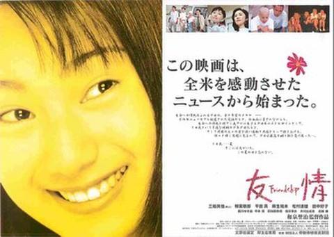 映画チラシ: 友情(三船美佳)(ヨコ位置)