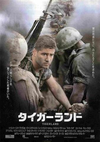 映画チラシ: タイガーランド