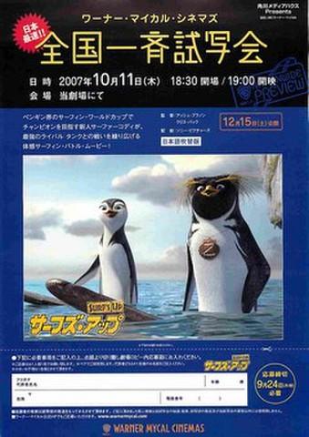 映画チラシ: サーフズ・アップ(片面・ワーナーマイカル発行試写会応募用紙)