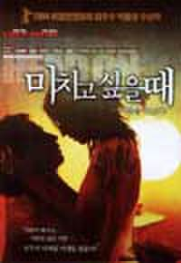 韓国チラシ347: HEAD ON
