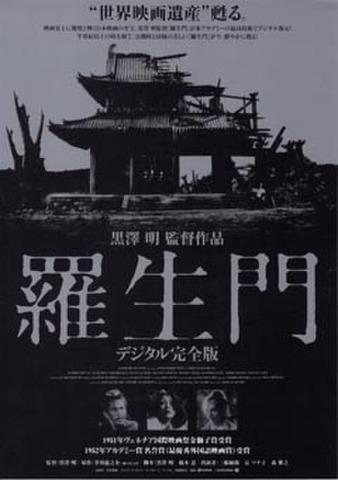 映画チラシ: 羅生門 デジタル完全版