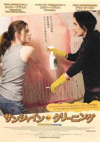 映画チラシ: サンシャイン・クリーニング(2人)