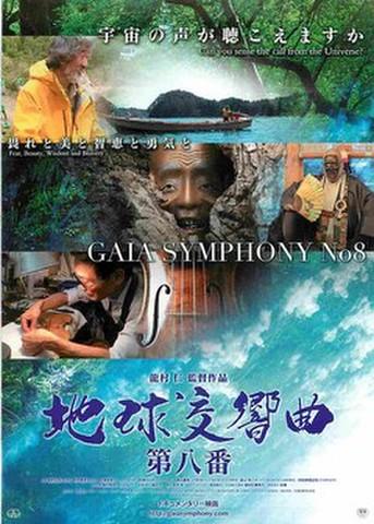映画チラシ: 地球交響曲 ガイアシンフォニー第八番(裏面単色)