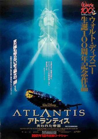 映画チラシ: アトランティス 失われた帝国(ディズニー・1人)