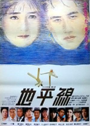 映画ポスター0249: 地平線