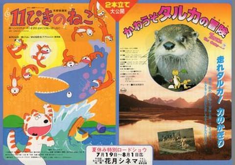 映画チラシ: 11ぴきのねこ/かわうそタルカの冒険(A4判)