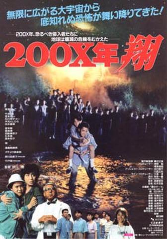 映画チラシ: 200X年翔