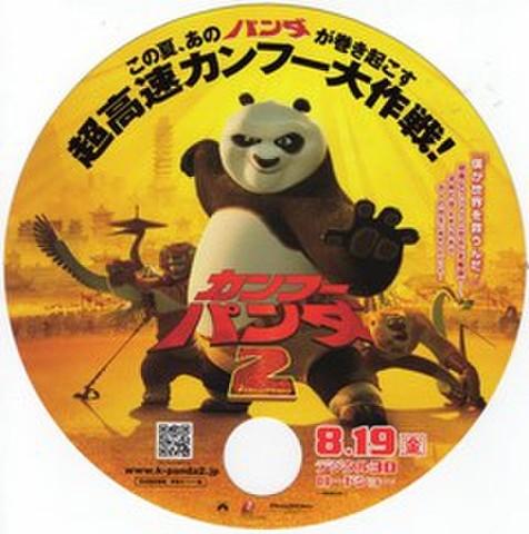 映画チラシ: カンフーパンダ2(変形・型抜うちわ)