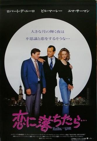 映画ポスター1540: 恋に落ちたら…