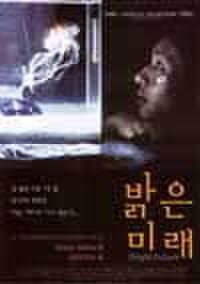 韓国チラシ202: アカルイミライ