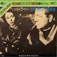 EPレコード034: ヘッド・ライト/女と男のいる舗道