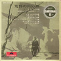 EPレコード207: 荒野の用心棒/続・荒野の用心棒