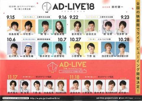 映画チラシ: AD-LIVE'18 ライブ・ビューイング