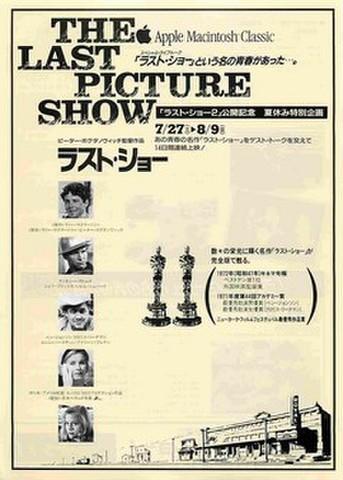 映画チラシ: ラスト・ショー(「ラスト・ショー2」公開記念・Apple Macintosh Classic)