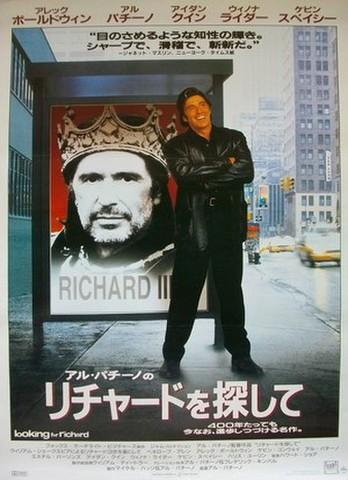 映画ポスター1254: リチャードを探して