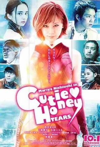 Cutie Honey TEARS(試写状・宛名記入済)