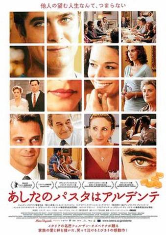 映画チラシ: あしたのパスタはアルデンテ(題字下)