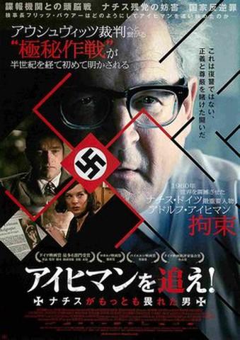 映画チラシ: アイヒマンを追え! ナチスがもっとも畏れた男