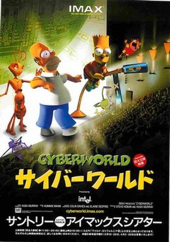 映画チラシ: サイバーワールド3D(サントリーIMAX)