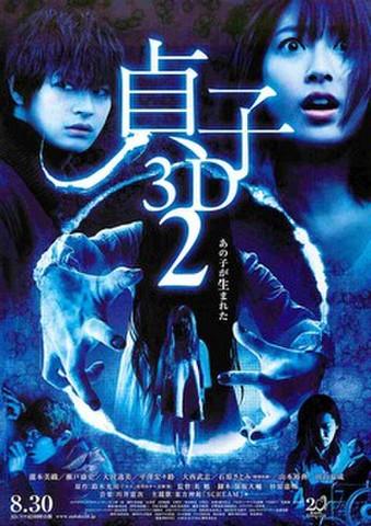 映画チラシ: 貞子3D 2(上2人)