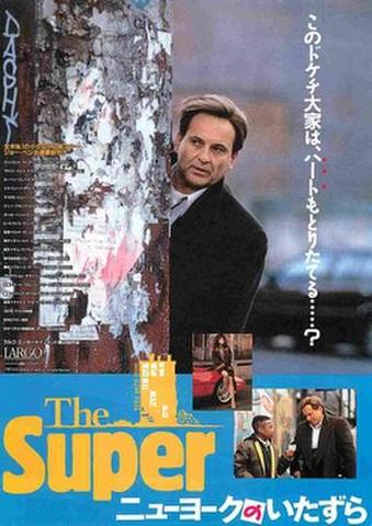 映画チラシ: ニューヨークのいたずら