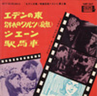 EPレコード232: エデンの東/哀愁/シェーン/駅馬車