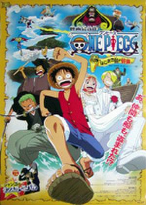 映画ポスター0361: ワンピース ねじまき島の冒険