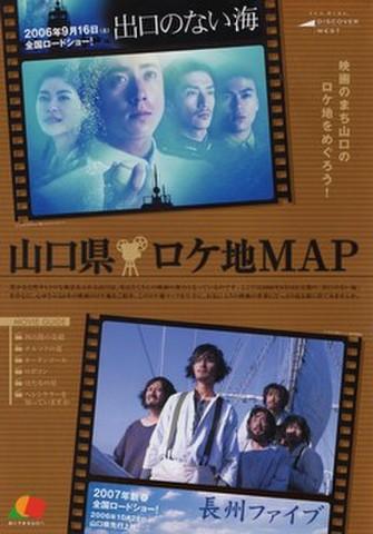 映画チラシ: 出口のない海/長州ファイブ(A4判・3枚折・山口県ロケ地MAP)