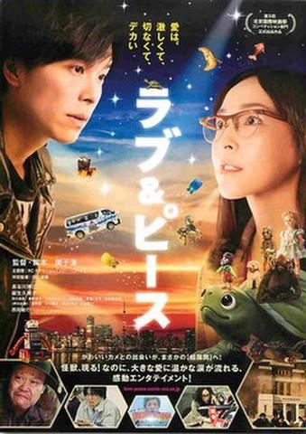 映画チラシ: ラブ&ピース(題字あり)