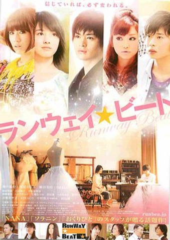 映画チラシ: ランウェイ・ビート(人物あり)