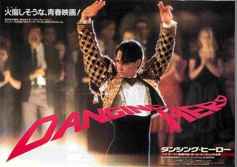 映画チラシ: ダンシング・ヒーロー