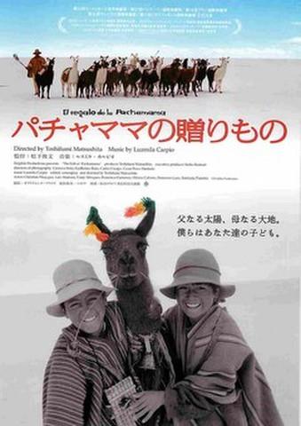 映画チラシ: パチャママの贈りもの(裏面題字白)