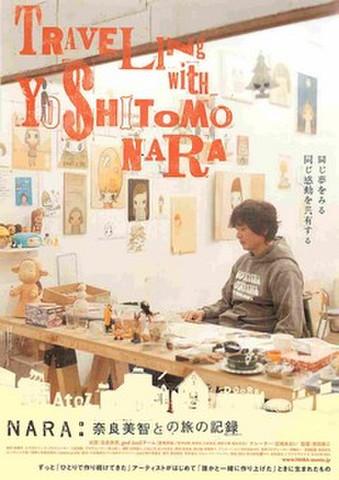 映画チラシ: NARA: 奈良美智との旅の記録(邦題下)