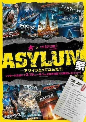 映画チラシ: ASYLUM祭 アサイラムってなんだ?!(題字黄)