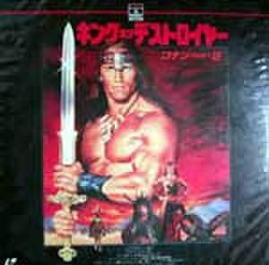 レーザーディスク378: キング・オブ・デストロイヤー コナンPART2
