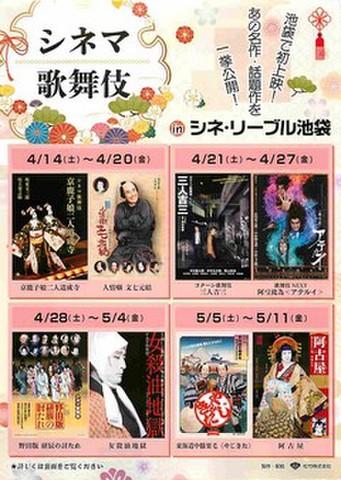 映画チラシ: シネマ歌舞伎 in シネ・リーブル池袋