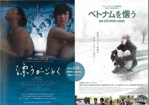 映画チラシ: 漂うがごとく/ベトナムを懐う(小型・裏面広告)