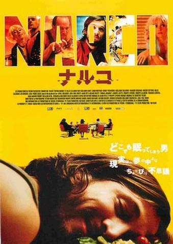 映画チラシ: ナルコ