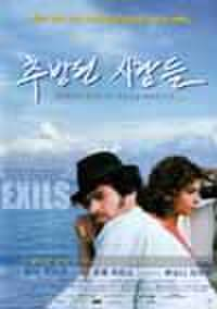 韓国チラシ697: EXILS