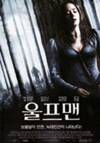 韓国チラシ030: ウルフマン
