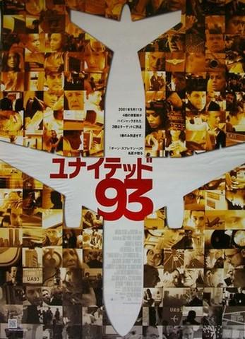 映画ポスター1259: ユナイテッド93