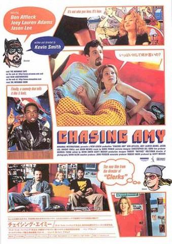 映画チラシ: チェイシング・エイミー