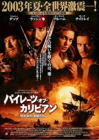 映画チラシ: パイレーツ・オブ・カリビアン 呪われた海賊たち