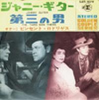 EPレコード161: 大砂塵/第三の男(ビンセント・ロドリゲス)