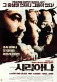 韓国チラシ929: シリアナ